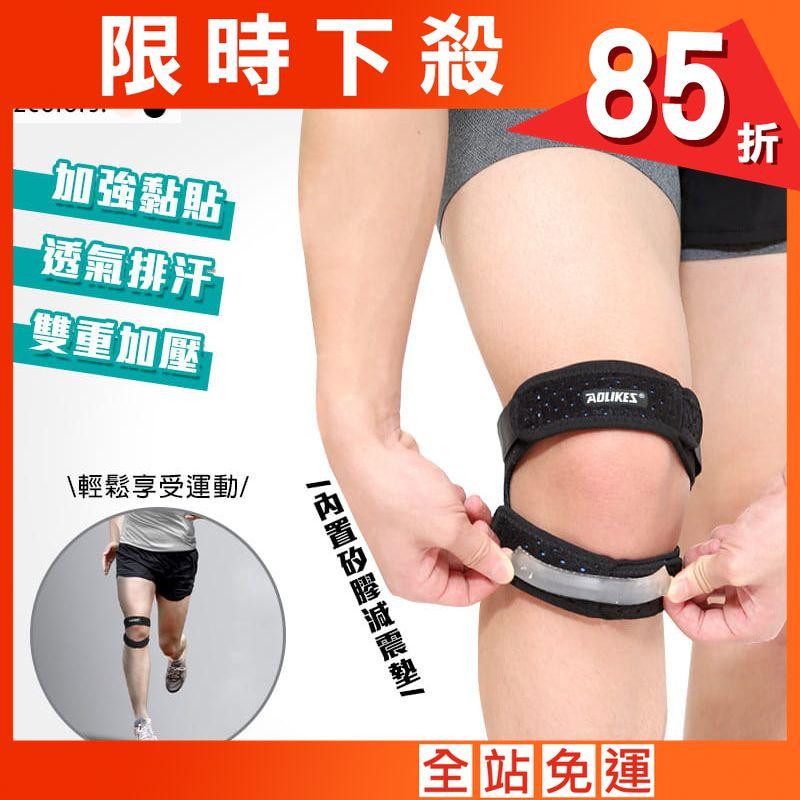 加壓減震護膝機能帶
