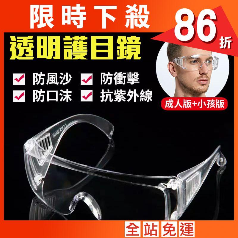MIT 戶外護目鏡抗UV400 檢驗合格 (可套式)