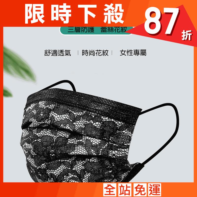 【預購】【姐姐口罩】蕾絲口罩 三層防護熔噴布