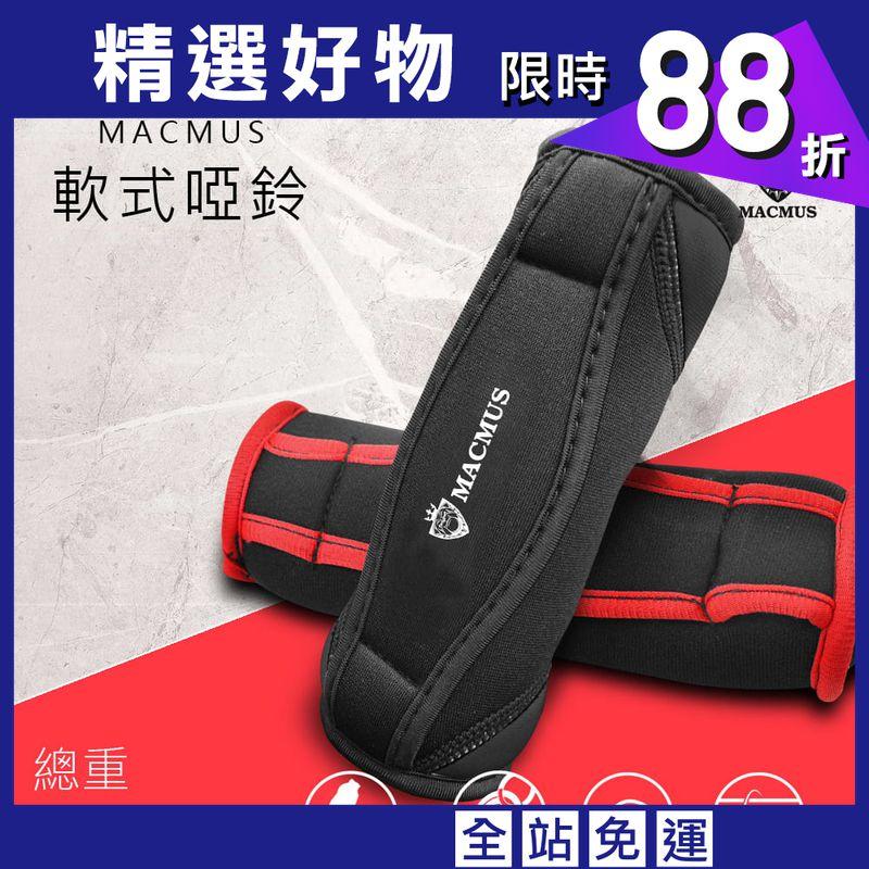【MACMUS】1公斤 安全軟式啞鈴 居家健身訓練運動啞鈴