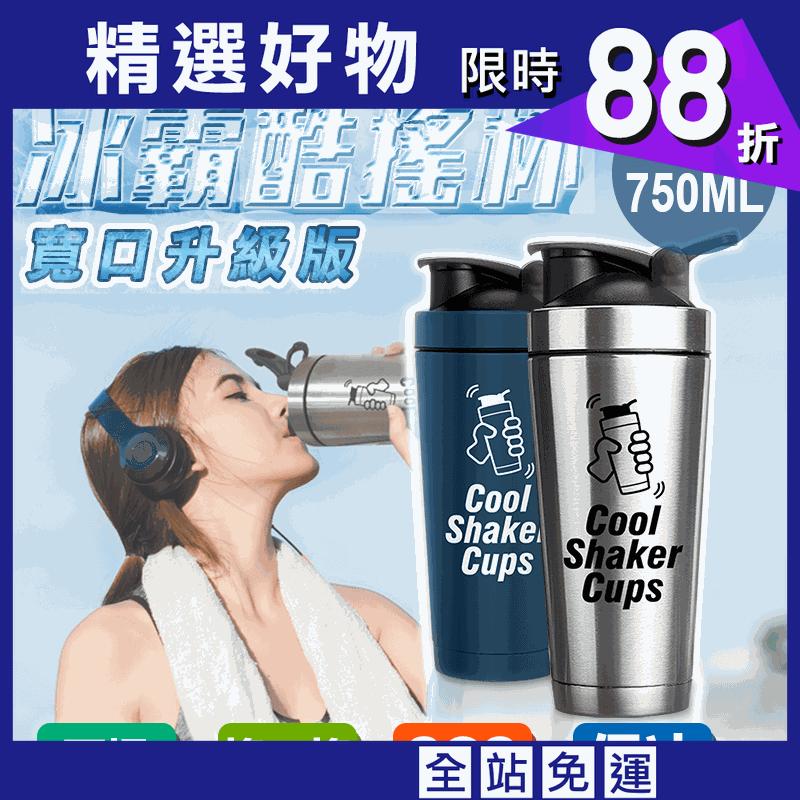 【Fuji-Grace】【買1送1】SGS 不鏽鋼搖杯750ml