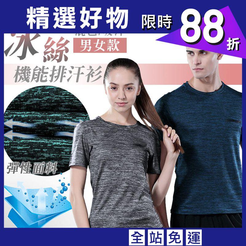 【NEW FORCE】冰絲混色機能速乾排汗衫-男女款