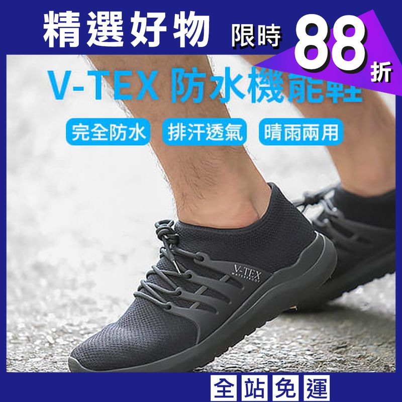 【V-TEX 地表最強防水鞋】【V-TEX機能防水鞋】 雙11優選款式 (3款任選)