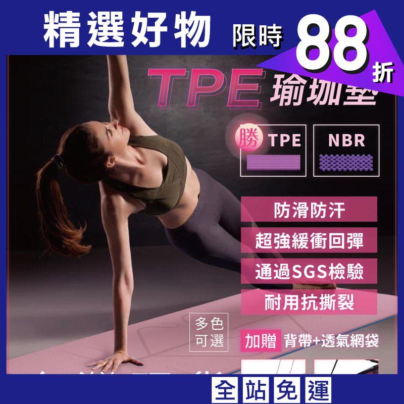 【FINDERS】TPE雙色輔助線瑜珈墊(加贈背帶+透氣網袋)-7色可選