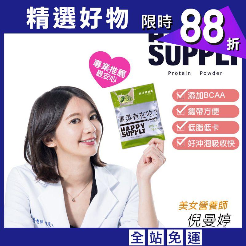 【HAPPY SUPPLY】HS蛋白機能飲-樂活輕蔬果