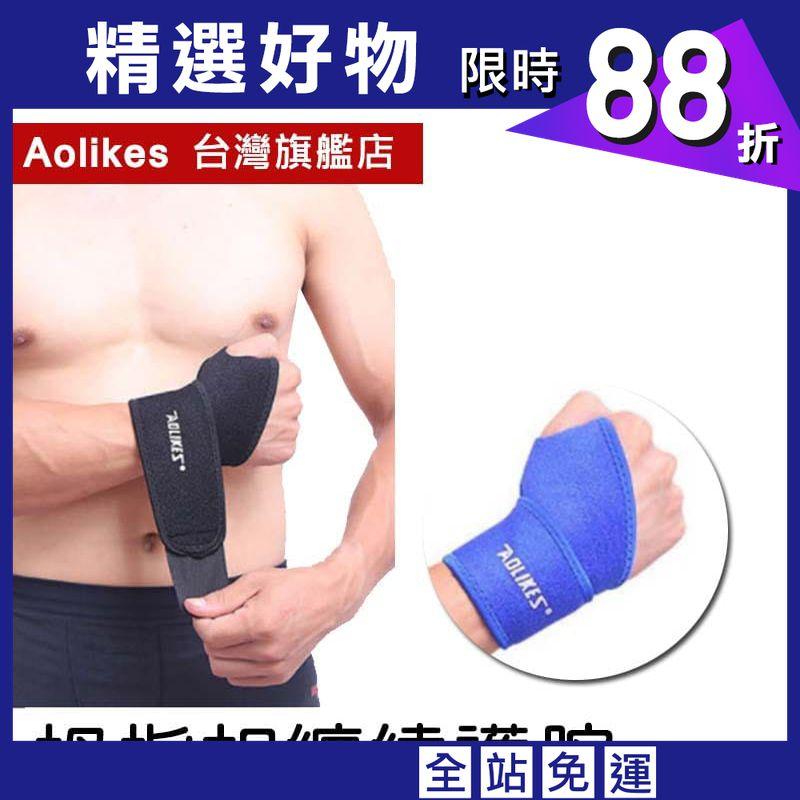 【Aolikes】【AOLIKES 台灣旗艦店】拇指扣纏繞護腕7937(單入)