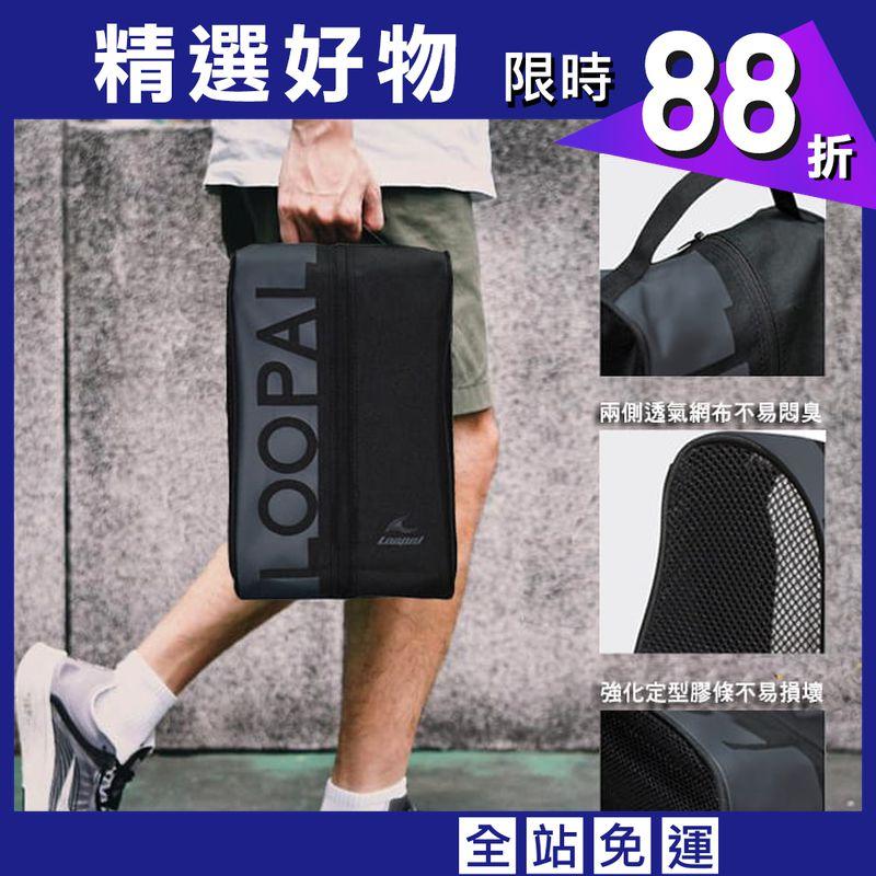 Loopal AIR POWER 系列 極輕透氣運動鞋袋