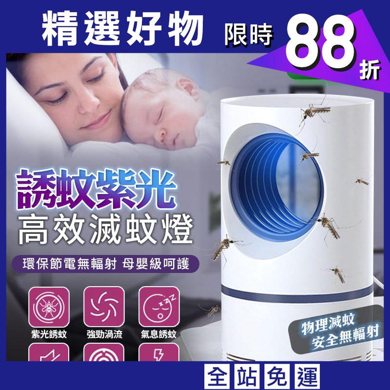光催化吸入式低噪音捕蚊燈
