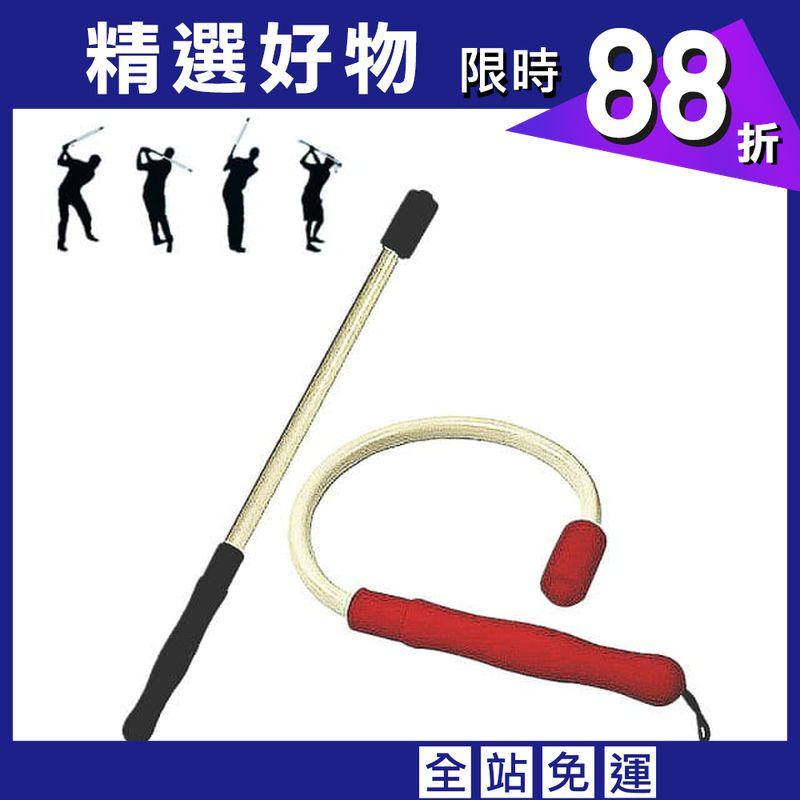 【LOTUS】高爾夫 轉身揮桿練習棒