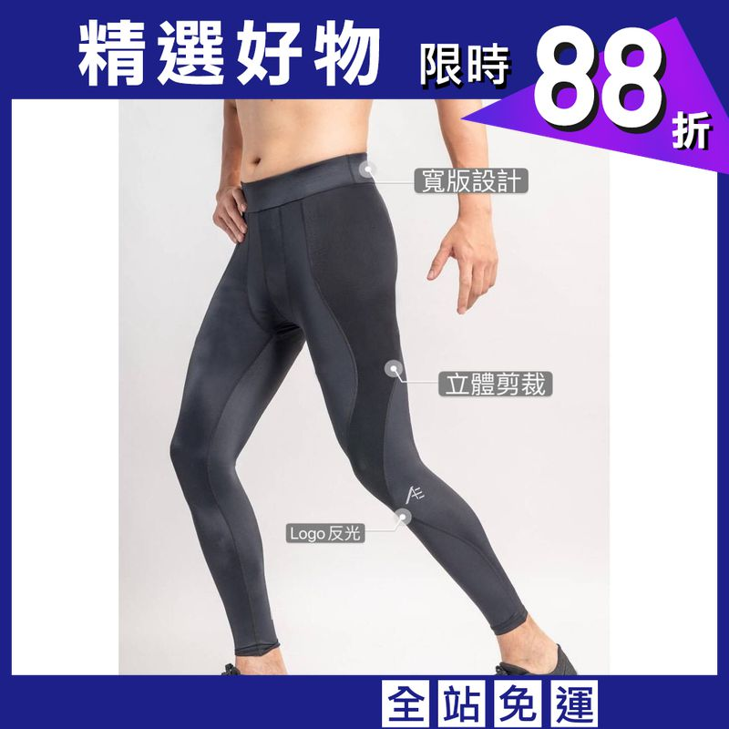【Attis亞特司】男版(黑/黑)壓力褲