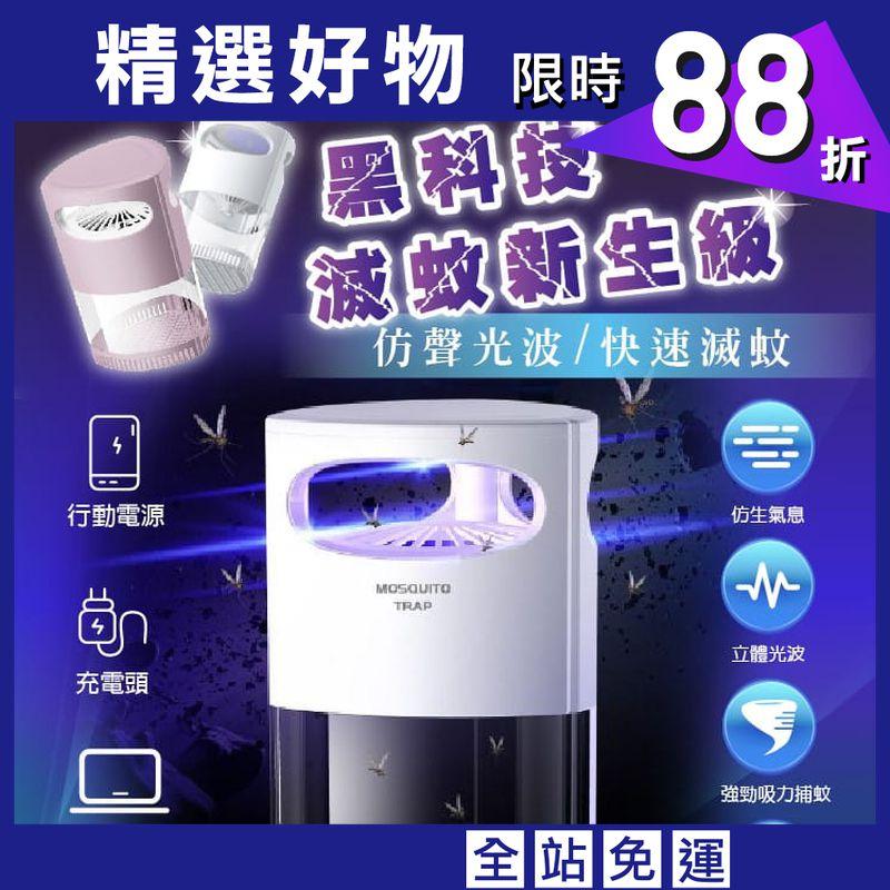 【英才星】USB誘蚊紫光捕蚊燈
