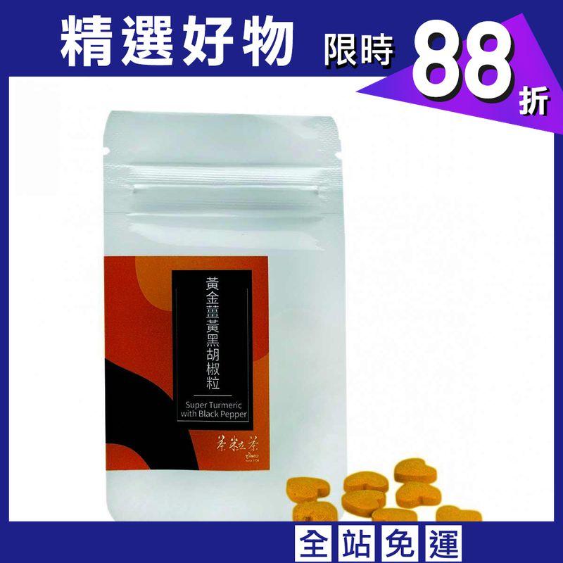 【茶粒茶】黃金薑黃黑胡椒粒-一週獨享包 方便攜帶 提升代謝 運動效果加倍