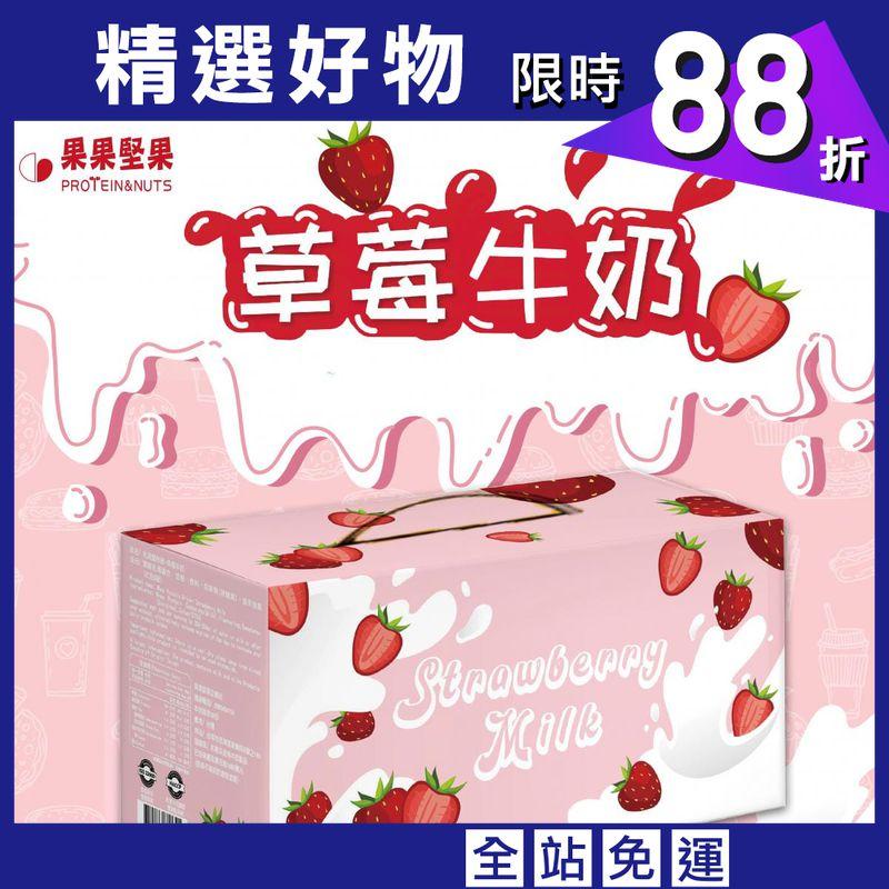 【果果堅果】 乳清蛋白-草莓牛奶(30包/盒)