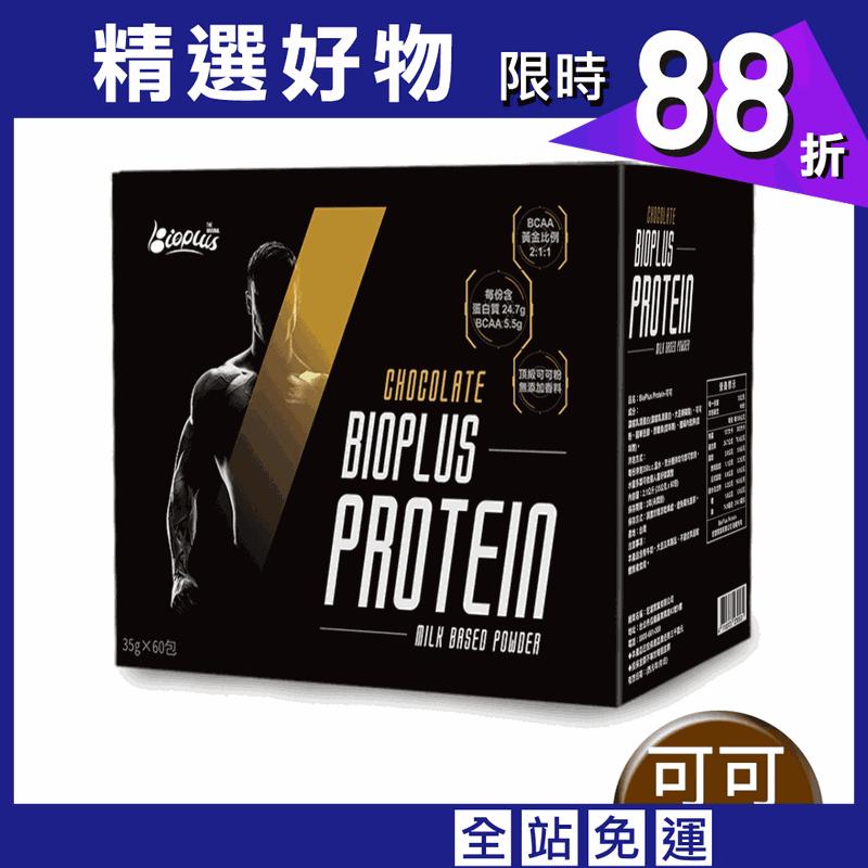 【Bioplus】濃縮乳清蛋白(可可)-60入健身盒 高蛋白 低脂 WPC
