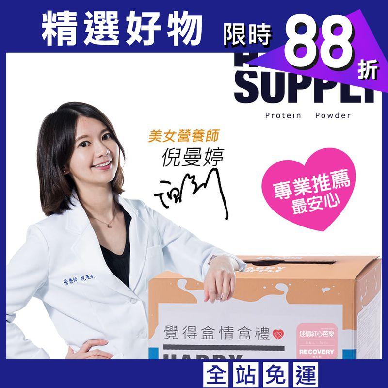 HAPPY SUPPLY-蛋白機能飲-紅心芭樂-24入(盒)
