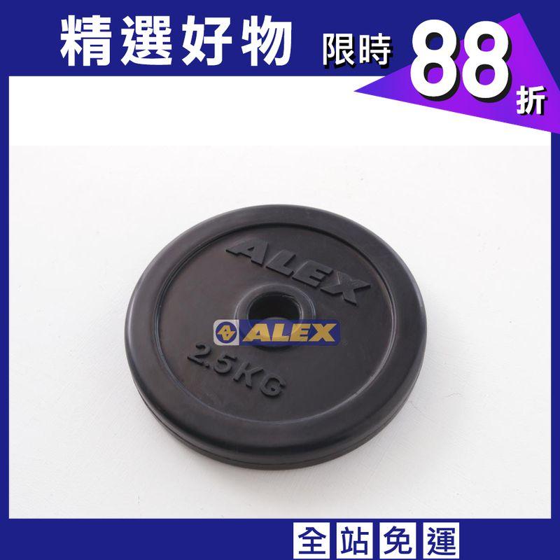 【ALEX】重訓包膠槓片(對)/5公斤