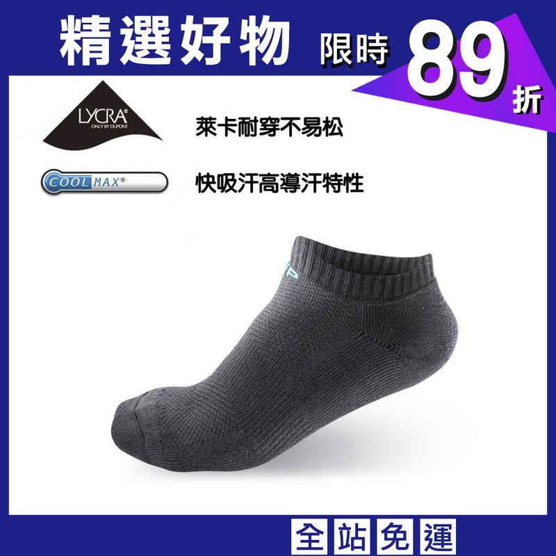 竹炭系列-毛巾薄底船型襪