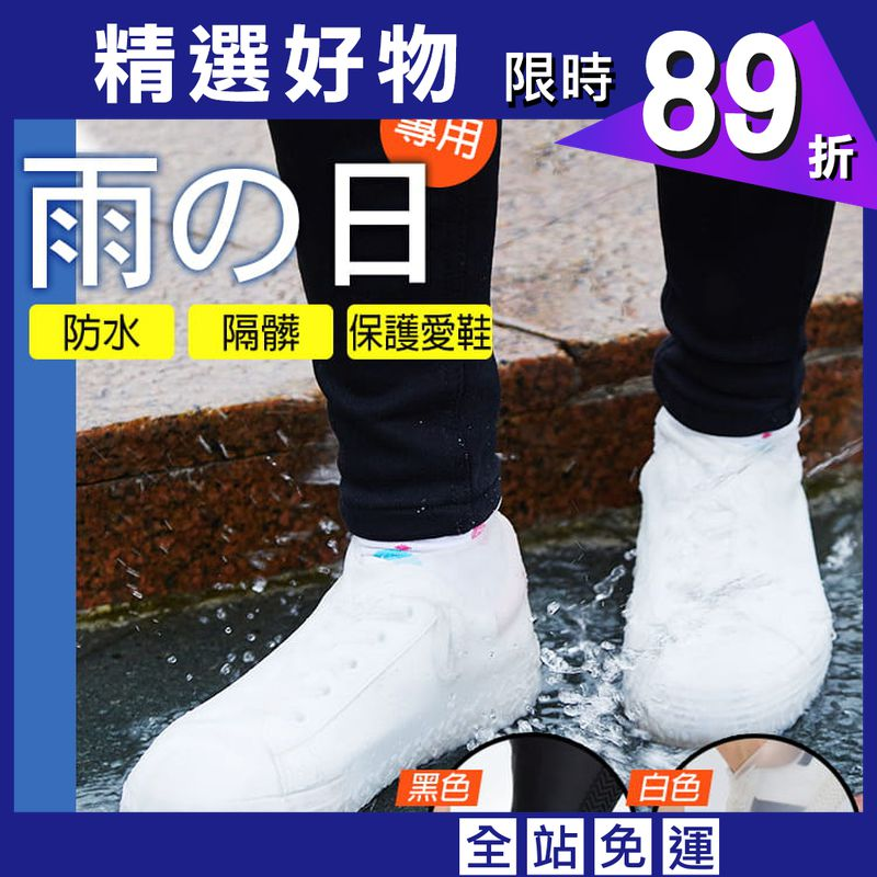 矽膠防水雨鞋套 鞋套 JD9048