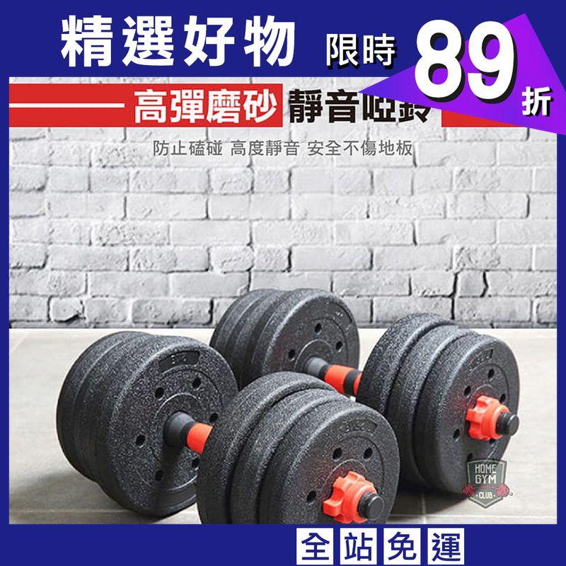 組合式環保啞鈴組 50kg