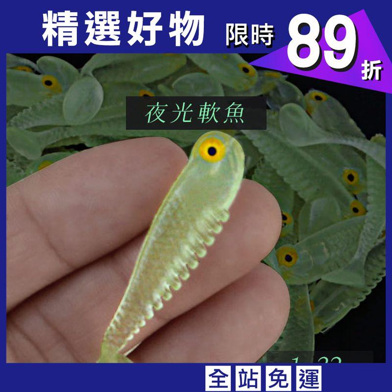 【GoFish】T尾夜光軟魚1.3g/5cm 夜釣軟餌