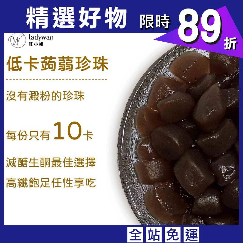 【ladywan旺小姐】低卡蒟蒻珍珠之選(純素)-每盒5包
