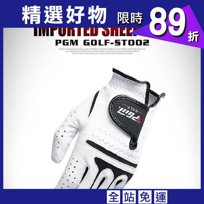【PGM】高爾夫 男士 羊皮手套 配戴右手 一隻裝(高爾夫球 手套)