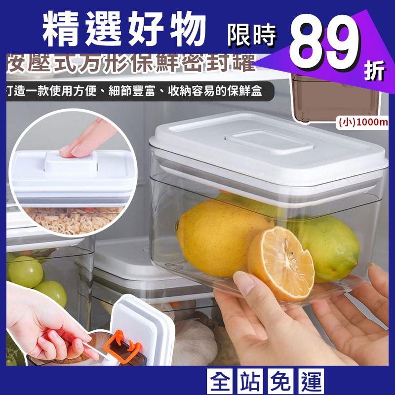 按壓式方形保鮮密封罐(1000ml)