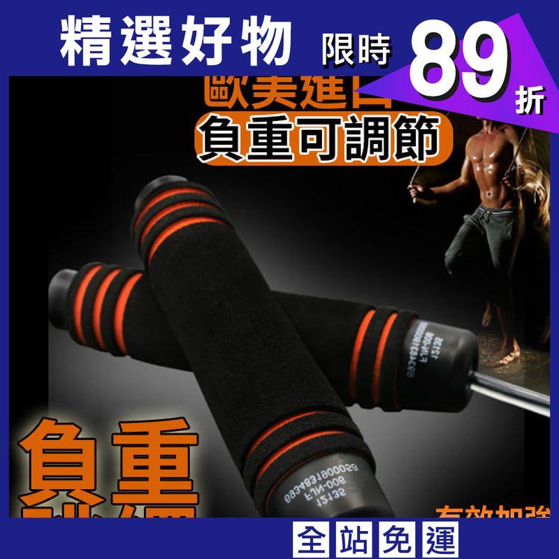 負重競技跳繩(可調三段重量)精鋼軸承