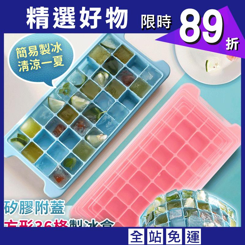 矽膠附蓋方形36格製冰盒