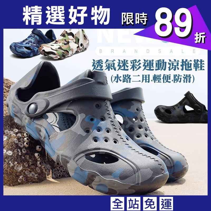【JAR嚴選】透氣迷彩運動涼拖鞋 (水路二用.輕便.防滑)