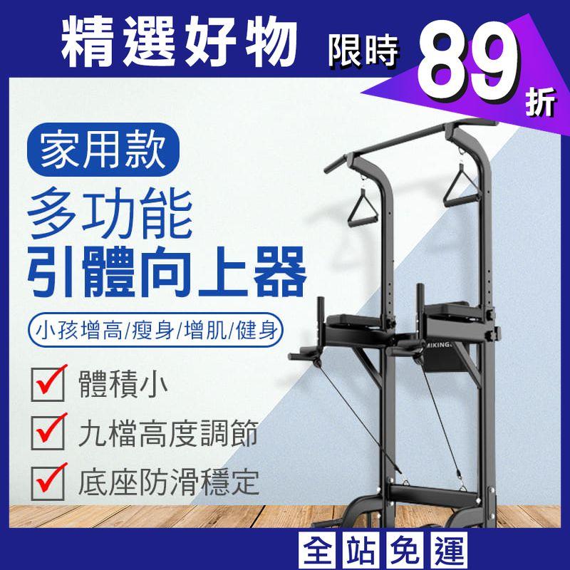 多功能家用引體向上健身器