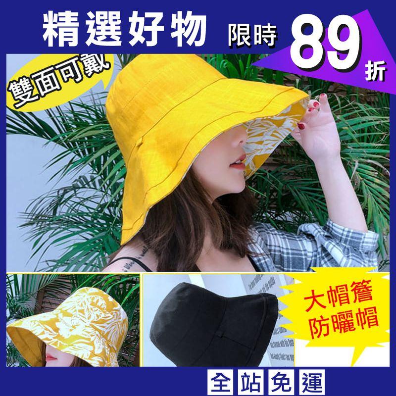 日系雙面拼色摺疊遮陽帽