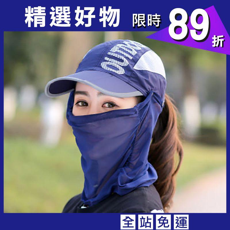 網頂全罩式可折疊防曬帽 夏天\遮臉\鴨舌太陽帽\戶外\折疊\紫外線\電動車\遮陽帽/自行車/腳踏車
