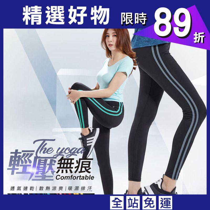 【BeautyFocus】全彈力吸排條紋運動瑜珈褲