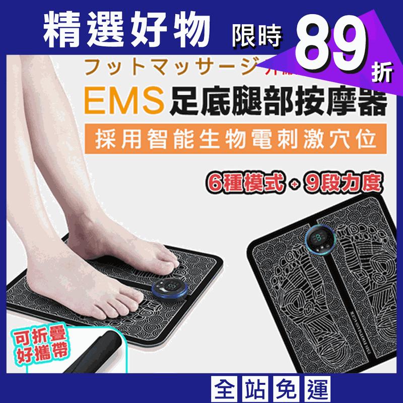 升級版液晶顯示EMS足底腿部按摩器