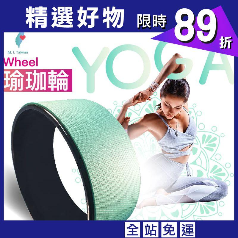 【台灣橋堡】MIT 瑜珈輪 瑜珈圈 皮拉提斯圈 100% 台灣製造