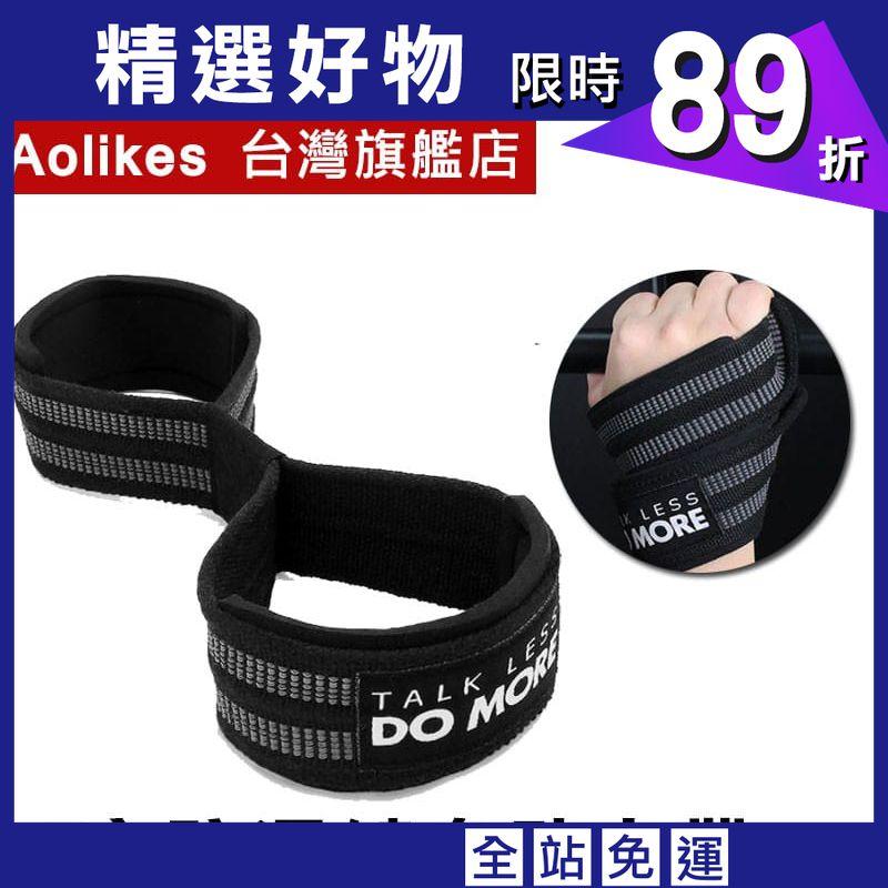【Aolikes】【AOLIKES 台灣旗艦店】8字防滑健身助力帶7640升級款(2入)