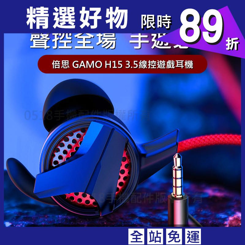 Baseus倍思 GAMO H15 3.5mm線控遊戲耳機 雙麥克風 有線耳機 HIFI立體聲