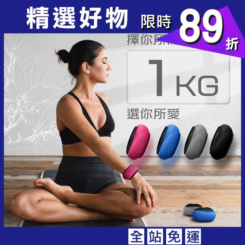 【MACMUS】1公斤 瑜伽專用運動沙包|瑜珈負重沙袋|綁手沙包