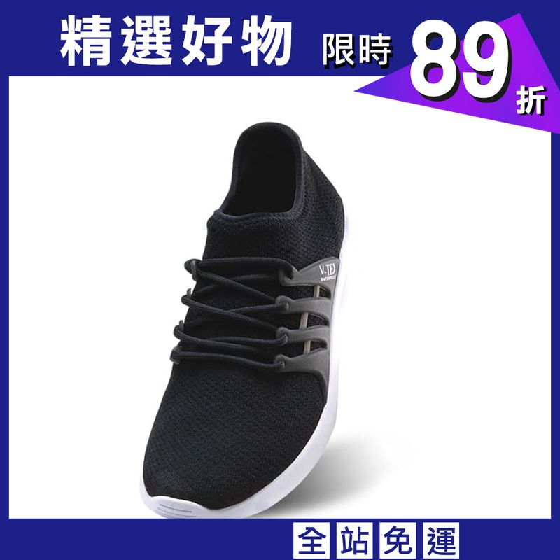 【V-TEX機能防水鞋】Shark系列 暗夜黑