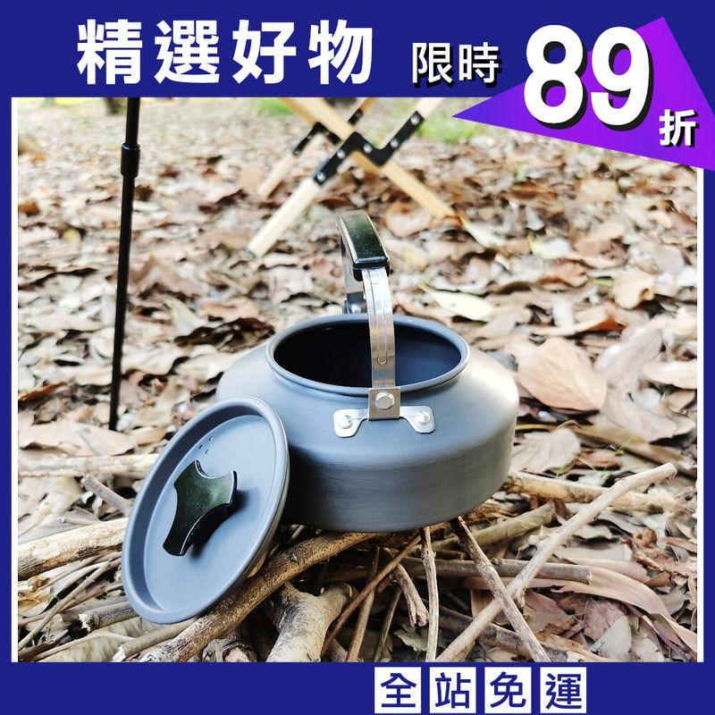野外茶壺野營鋁合金1.1L咖啡壺便攜開水壺