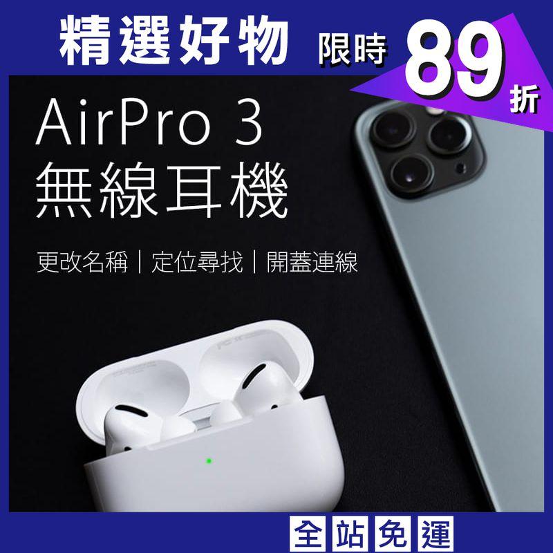 【DTAudio】三代1:1 DTA-AirPro3 運動無線藍牙耳機