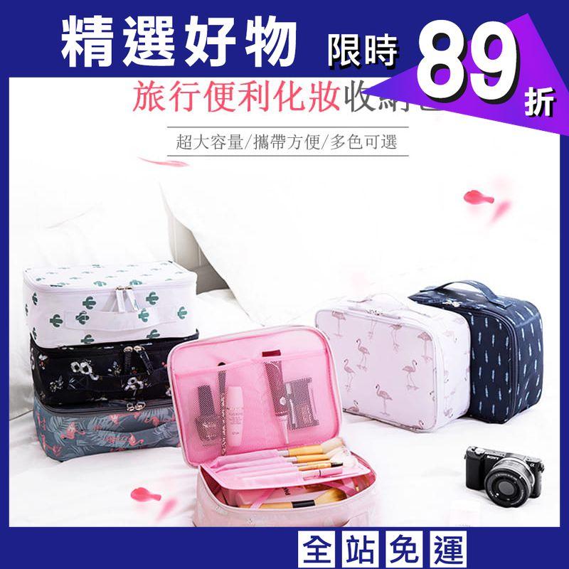 旅行便利化妝收納包
