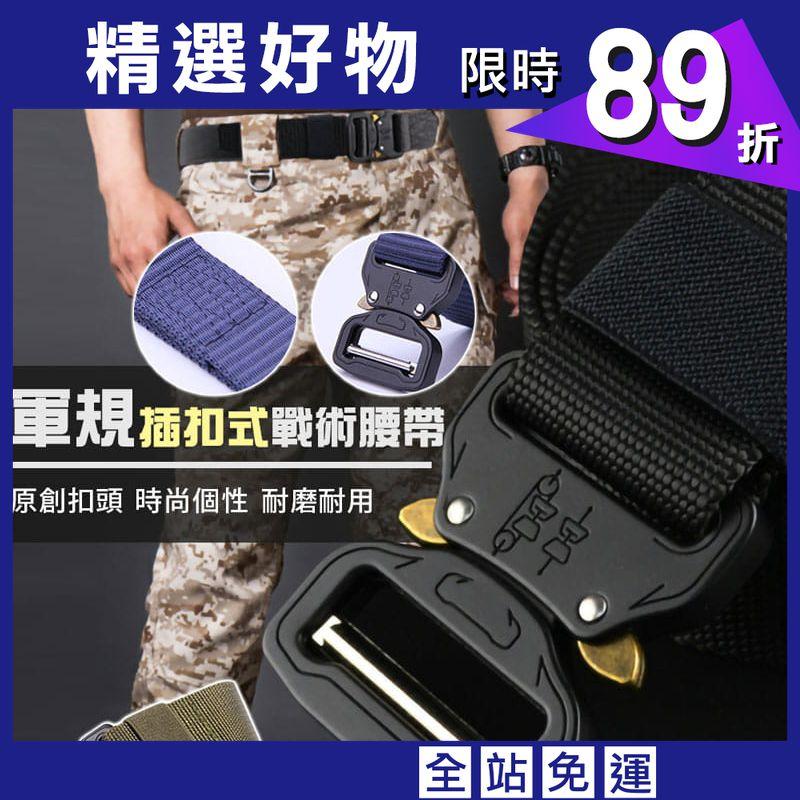 軍規插扣式戰術腰帶