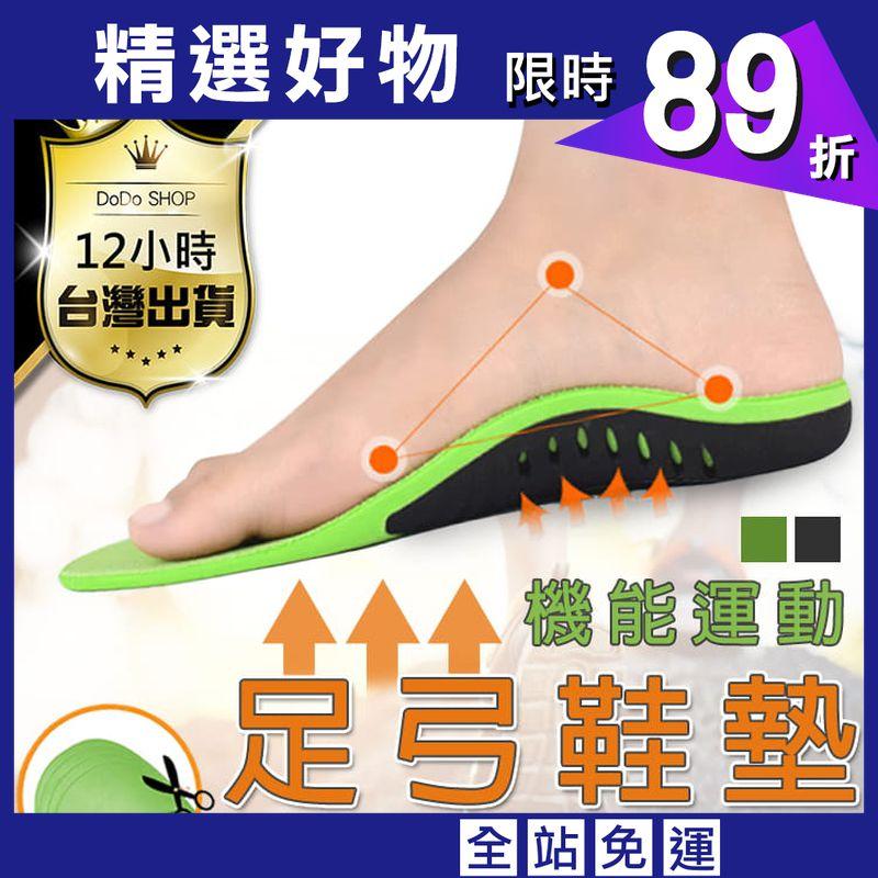 【機能型-運動足弓鞋墊】多尺寸任選 扁平救星 鞋墊 足弓墊
