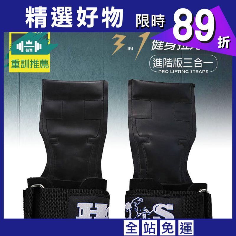 【HCLS】進階版 三合一健身 拉力帶