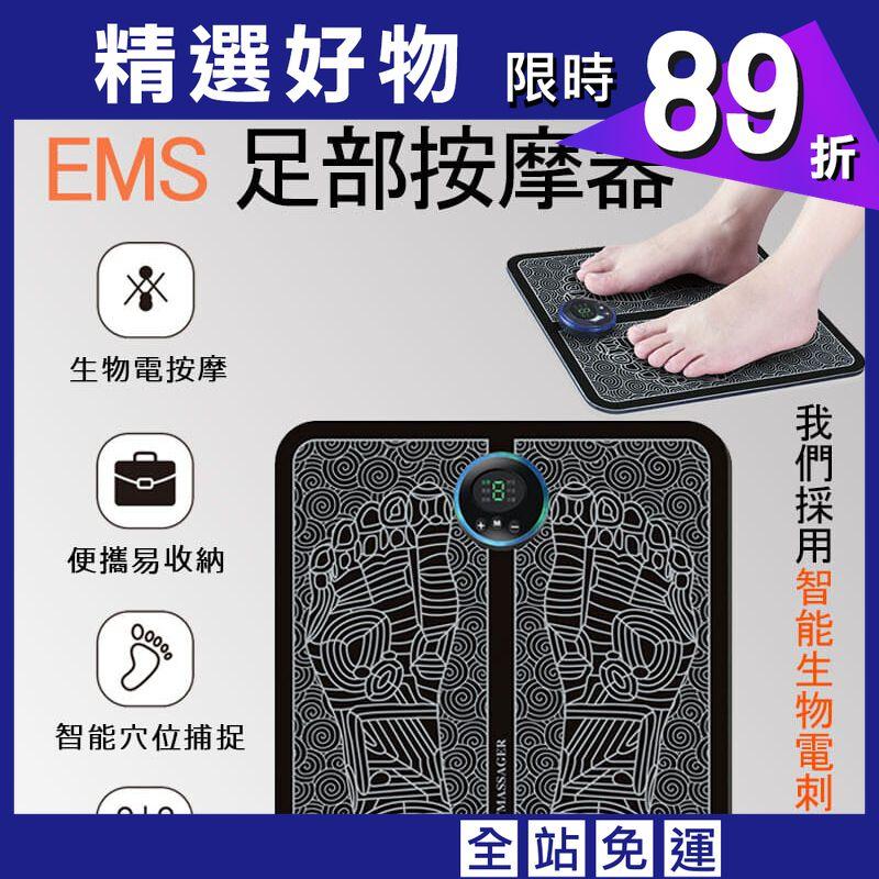 【英才星】升級版EMS足底腿部按摩器