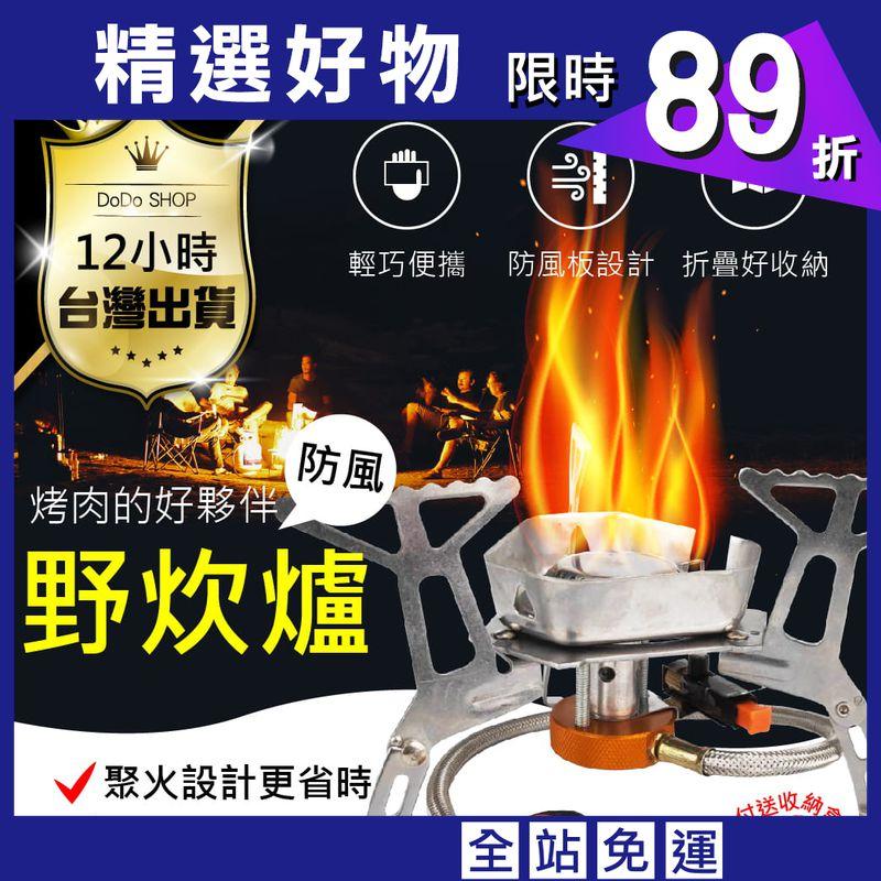 【抗強風款 登山 野炊爐】送轉接器 烤肉架 露營 野餐 瓦斯爐 卡式瓦斯爐 高山爐