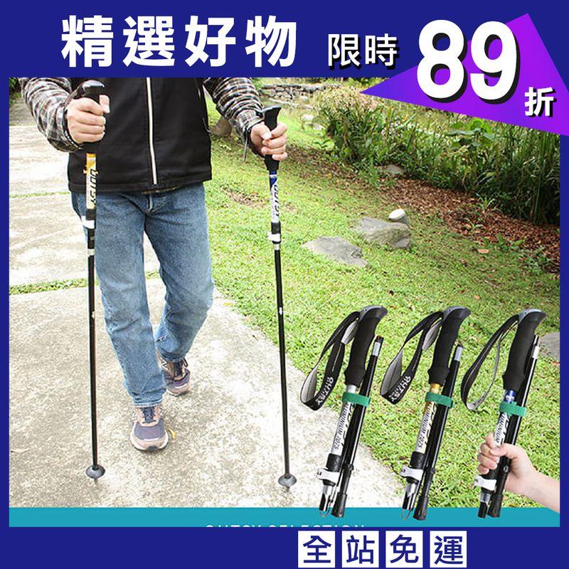 【OUTSY】極輕五節折疊伸縮外鎖鋁合金登山杖