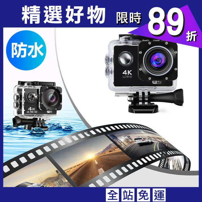 1080P超高清運動防水運動攝影機